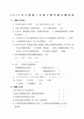 人教版小学三年级下册数学期末考试卷.docx