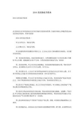 2016卖房协议书范本