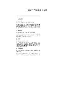 [新版]空气炸锅电子食谱