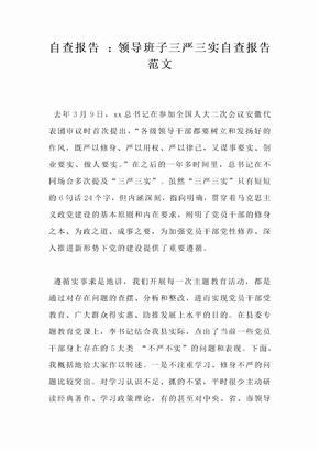 自查报告 :领导班子三严三实自查报告范文