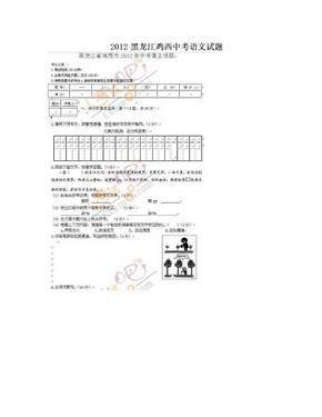 2012黑龙江鸡西中考语文试题