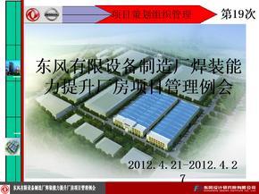 东风有限设备制造厂项目管理会议纪要19