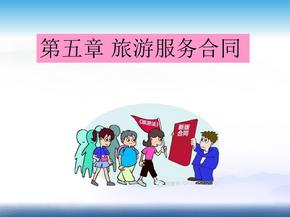 《旅游法》第五章:旅游服务合同