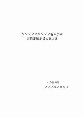定岗定编定员实施方案.doc