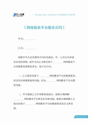 网络报表平台服务合同
