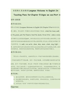 香港朗文英语教材.doc