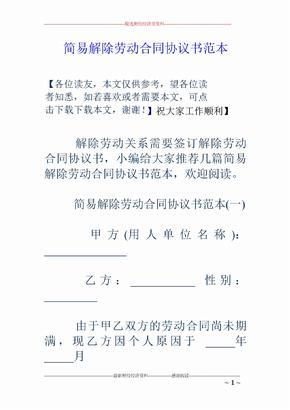 简易解除劳动合同协议书范本