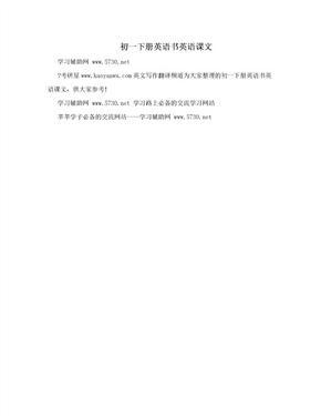 初一下册英语书英语课文